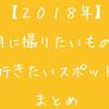 【2018年】2月に撮りたいもの・行きたいスポットまとめ!【東海中心】