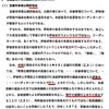 【附属機関訴訟】判決言渡しは9月3日