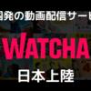【動画配信サービス(VOD)】WATCHAとは?【特徴・料金・評判・無料体験】
