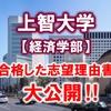 上智大学(経済学部)の帰国生入試に合格した志望理由書