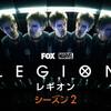 レギオン/シーズン2第2話【ネタバレ感想】マーベルX-MEN原作ドラマ