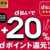 d払いで吉野家が+20%還元! 2020年1月31日~2月29日まで(1000ポイント上限)