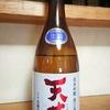 (株)大納川『天花 純米吟醸無濾過原酒』、飲んでみました!