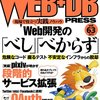 WEB+DB PRESS vol.63買った