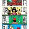 豊前国一宮・宇佐神宮を参拝するカニ
