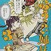 ふうらい姉妹 第三巻  /  長崎ライチ