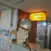 やきそば屋 大通り店 / 札幌 大通西4丁目 新大通ビルB1F