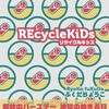 「誰のものにもしたくなくなった」厚木那奈美主演オーディオブック『REcycle kiDs』7000字超ネタバレ感想&考察〜追いつきたいんだ#4