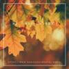 秋と、リラクゼーションを語る。