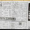 記事:本日、最終回の夕刊フジの記事。