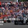 【ネタバレアリ】F1 2019 ロレックス イギリスGP決勝を観た話。