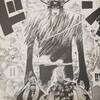 ワンピースブログ[四十二巻] 第408話〝怪物VSクマドリ〟