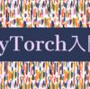注目のディープラーニングフレームワーク「PyTorch」入門