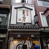 台東区浅草伝法院通り 与ろゐ屋のらーめん(和風醤油)が美味でした!!!