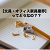 【文具・オフィス家具業界】小さい業界ってどうなの?