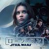新作映画レビュー058: 『ローグ・ワン/スターウォーズ・ストーリー』