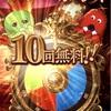 5周年ガチャピンガチャ(2日目)!