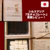 【2020バレンタイン購入品】シルスマリア。生チョコ発祥店のお酒の生チョコ!