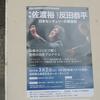 「佐渡裕指揮日本センチュリー交響楽団with反田恭平」高知公演に行ってきました