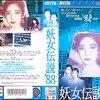田中登『妖女伝説'88』1988年