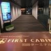 2019石垣島旅行前日:ファーストキャビン羽田で前泊