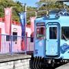 南海電鉄の「めでたいでんしゃ」|加太線を走るかわいい電車