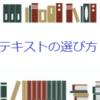 【独学応援】2022年対策☆社労士試験テキストランキングTOP3