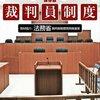 裁判員裁判の判決破棄、裁判員制度の意味はどこへ?