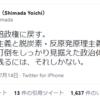 日本を立て直してほしい 心からそう思います 2021年7月14日