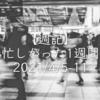 【週記】忙しかった1週間 2021/4/5-11
