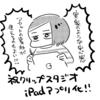iPad版CLIP STUDIO PAINT使ってみたレビュー