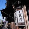 三ノ輪の「土手の伊勢屋」で穴子天丼、牡蠣の天ぷら。