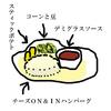 【外食】ガスト
