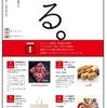 【12/31】対象書店×GIFTBOOK キャンペーン【レシ/web】