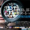 【日本映画】「桐島、部活やめるってよ〔2012〕」ってなんだ?