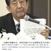 世襲3代目政治屋の内閣総理大臣安倍晋三では,新型コロナウイルス感染拡大「問題」とは戦えない
