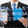 NISAとは? 2024年開始の「新NISA」最新情報