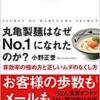 「丸亀製麺はなぜNo.1になれたのか?」(小野正誉)