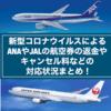 【3/15更新】新型コロナウイルスによるANAやJALの航空券の変更やキャンセル料などの対応状況まとめ!