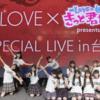 成功したらしい =LOVE(愛称:イコラブ)の台湾訪問ついて[メガポートフェス(高雄市、2018年3月24日)への出演、単独公演(台北市、25日)など]