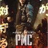 映画部活動報告「PMC ザ・バンカー」
