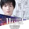 【観劇】スタジオライフ公演音楽劇「11人いる!」【スタジオライフ】