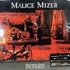 MALICE MIZERの1stアルバム「memoire」は絶対的な名盤!:その1[記憶と空]
