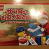 2017年のクリスマスプレゼントはLEGO?