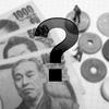 円高や円安による普段の生活への影響は?ちょっと調べてみました。