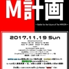 M計画 ~Battle for the future of The MANZAI~