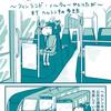 【漫画】ヘルシンキの歩き方 「白夜旅行記 〜フィンランド・ノルウェーひとり旅〜」