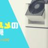【2018年最新版】冬の部屋干しに人気のオススメ除湿機6選