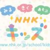 NHKキッズ