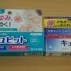 【顔の痒み・湿疹に】眼の周りにも使える塗り薬!メンソレータム・カユピット!